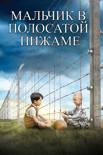 ������� � ��������� ������ (The Boy in the Striped Pyjamas)