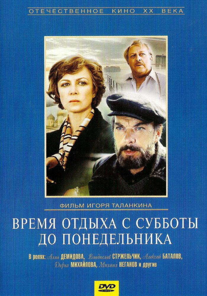 Время для двоих (фильм, 2011) скачать торрент фильм время для.