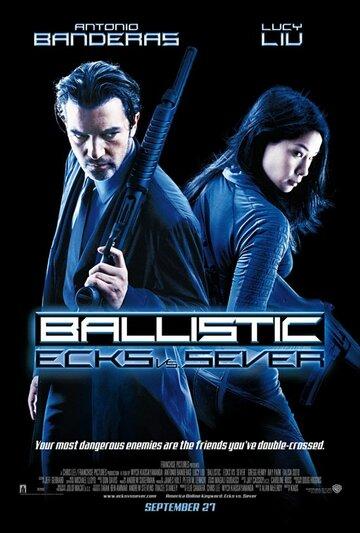 Баллистика: Экс против Сивер (2002)