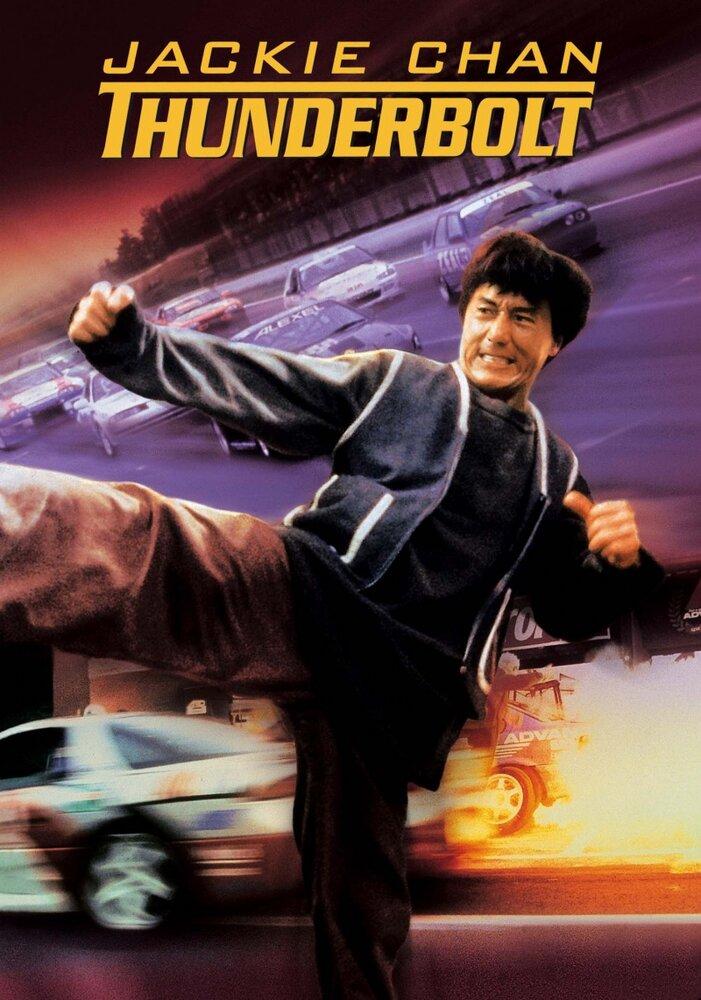 смотреть фильмы все фильмы с джеки чаном: