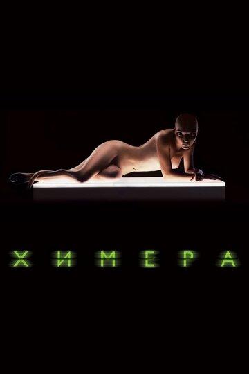 Химера (2009) - смотреть онлайн