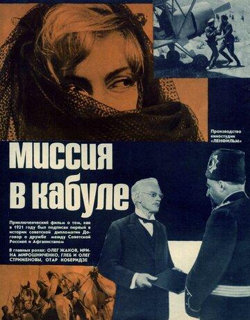 Миссия в Кабуле (1970) полный фильм онлайн