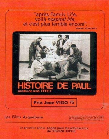 История Поля (1975)