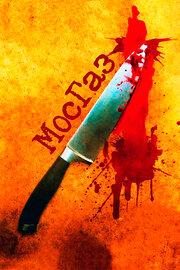 Мосгаз (2012)