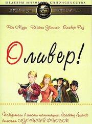 Оливер! (1968)