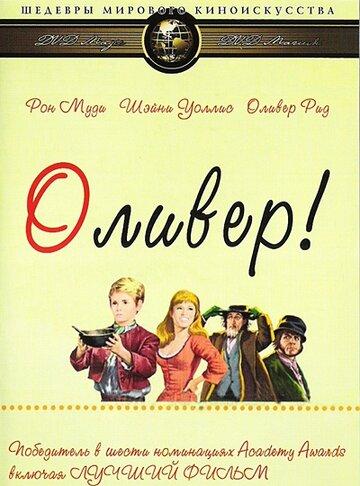Оливер! / Oliver! (1968)