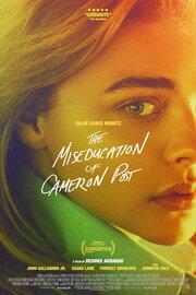 Неправильное воспитание Кэмерон Пост (2018) смотреть онлайн фильм в хорошем качестве 1080p