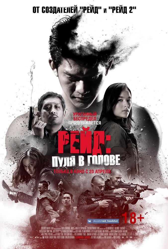 Фильмы Рейд: Пуля в голове смотреть онлайн