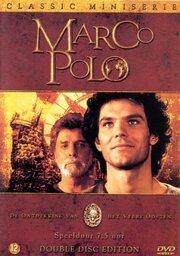 Марко Поло (1982)