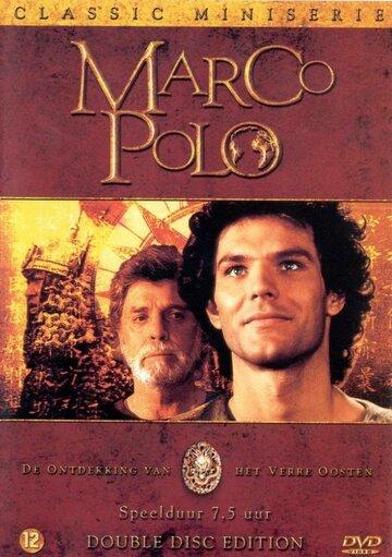 Марко Поло (1982) полный фильм онлайн