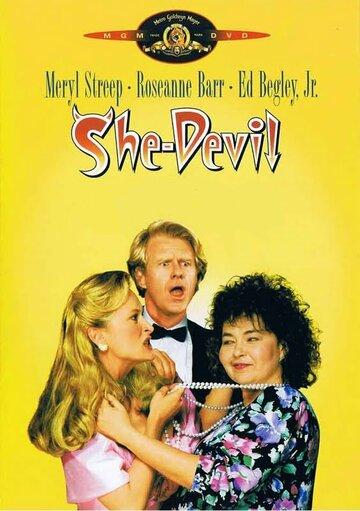 Постер к фильму Дьяволица (1989)