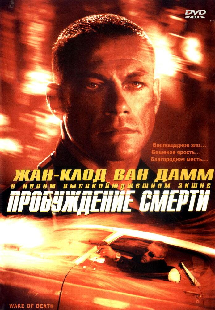 Пробуждение смерти / Wake of Death (2004) BDRip 720p