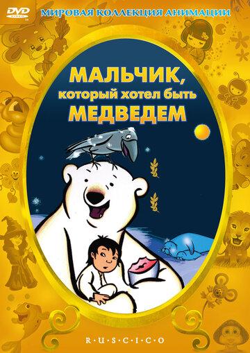 Мальчик, который хотел быть медведем 2002 | МоеКино