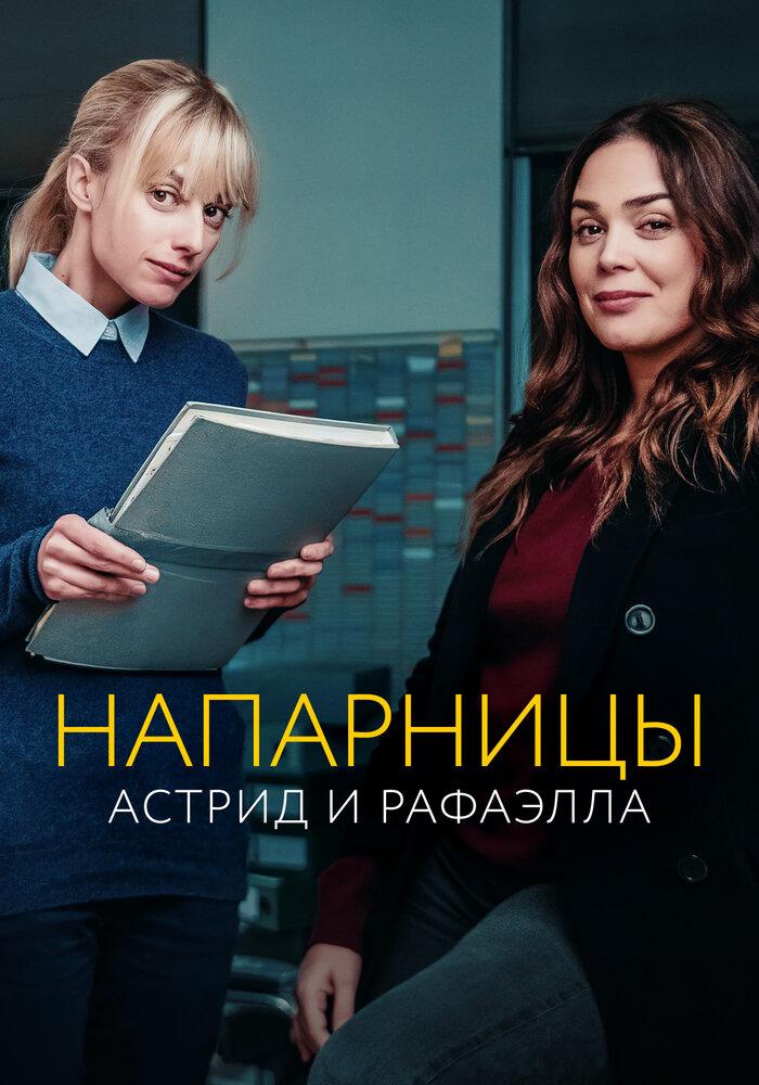 Астрид и Рафаэлла (2019)