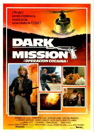 Тайная миссия (1988)
