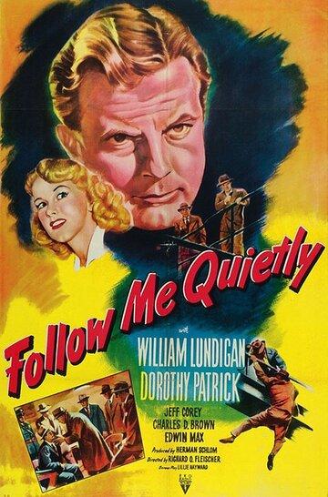 Следуй за мной тихо (1949)
