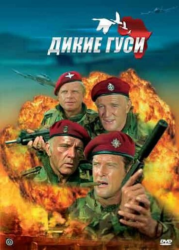 Дикие гуси (The Wild Geese)