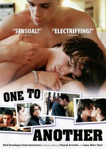 У каждого своя ночь (2006)