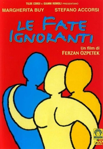 Феерия непонимания (2001)