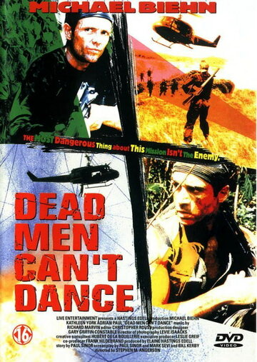 Спецназ (1997)