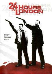 24 часа в Лондоне (2000)