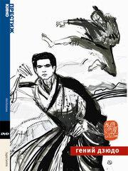 Гений дзюдо (1965)