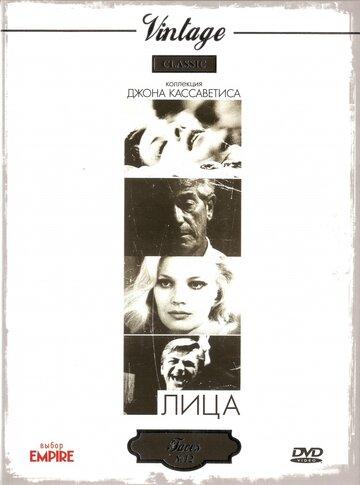 Лица (1968)