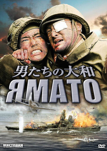 ����� (Otoko-tachi no Yamato)