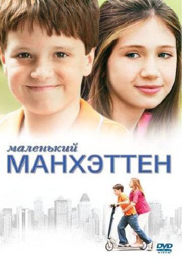 Маленький Манхэттен 2005 | МоеКино