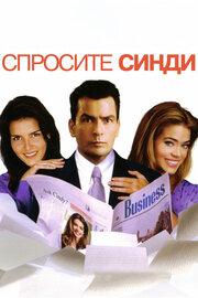 Спросите Синди (2001)