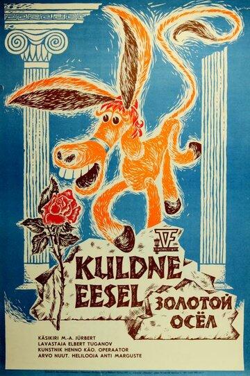 Золотой осёл (1976)