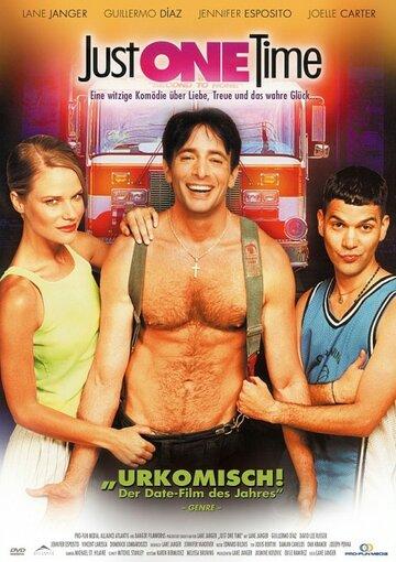 Только один раз (1999)