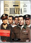 Шкура (1981)