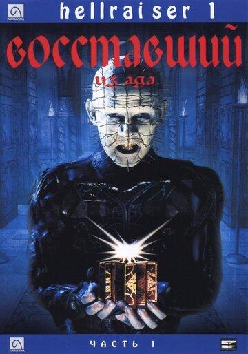 Восставший из ада (1987) - смотреть онлайн
