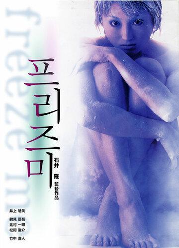 Заморозь меня (2000)