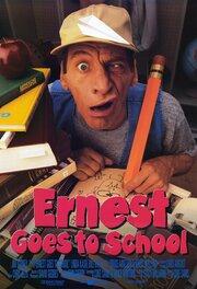 Смотреть онлайн Эрнест в школе