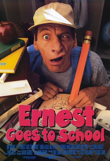 Эрнест в школе (Ernest Goes to School)