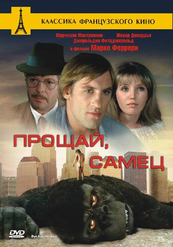 Прощай, самец (1978)