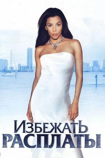 Избежать расплаты (2004)