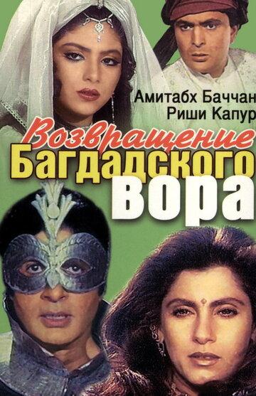 Возвращение багдадского вора / Ajooba (1990)