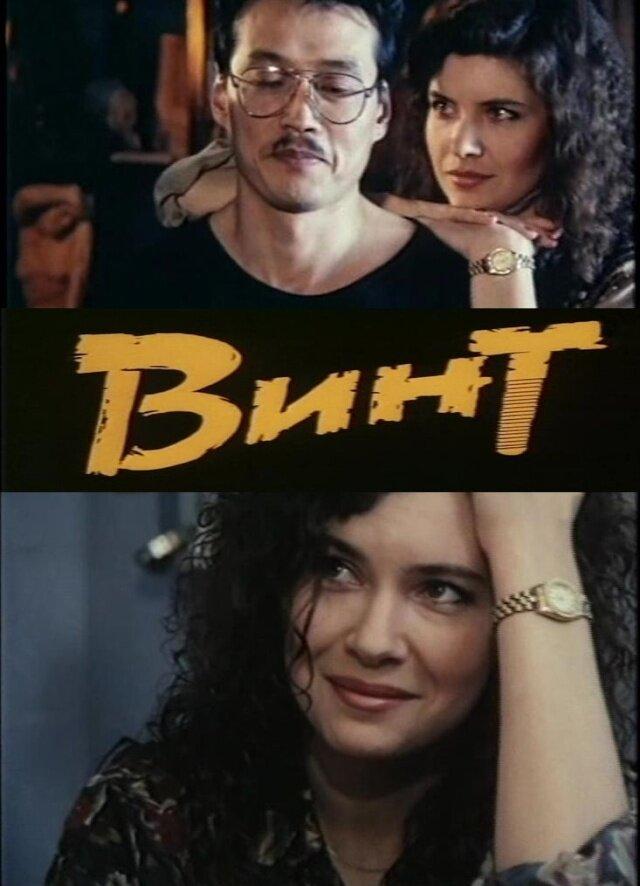 Винт (1993) смотреть онлайн в хорошем качестве
