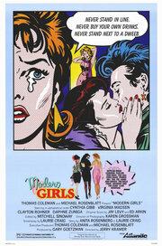 Современные девчонки (1986)