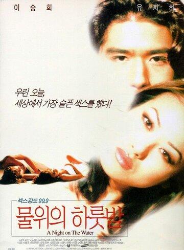 Ночь на воде (1998)