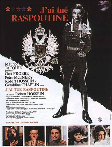 Я убил Распутина (1967)