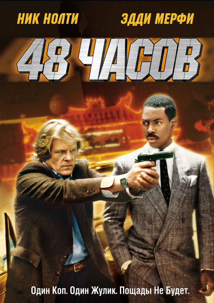 48 часов / 48 Hrs. (1982) BDRip-AVC