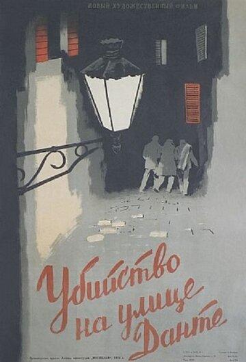 Убийство на улице Данте (1956)