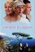 Хорошая женщина (2004)