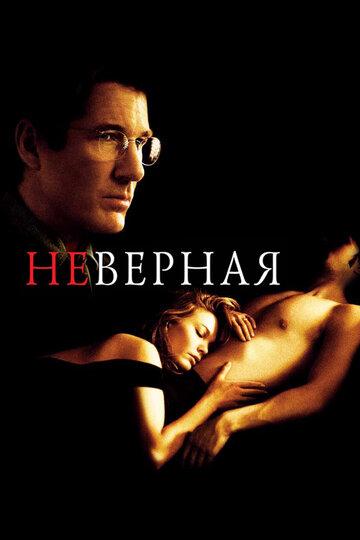 Неверная (2002) смотреть онлайн HD720p в хорошем качестве бесплатно