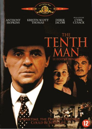 Десятый человек (1988)