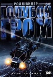 Голубой гром (1982)